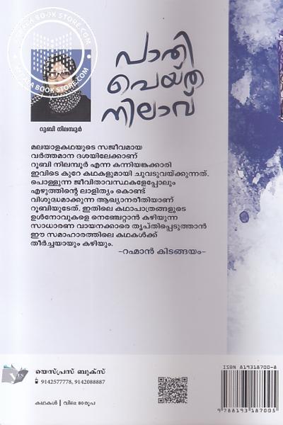 back image of Pathi Peytha Nilave