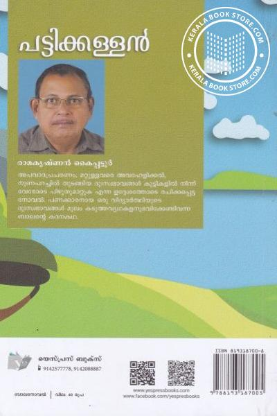 back image of പട്ടിക്കള്ളന്