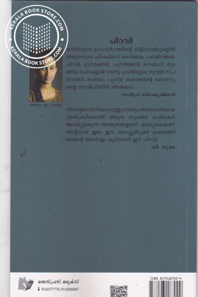 back image of Piravi
