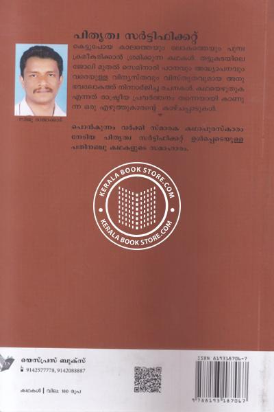 back image of Pithrutwa Certificate