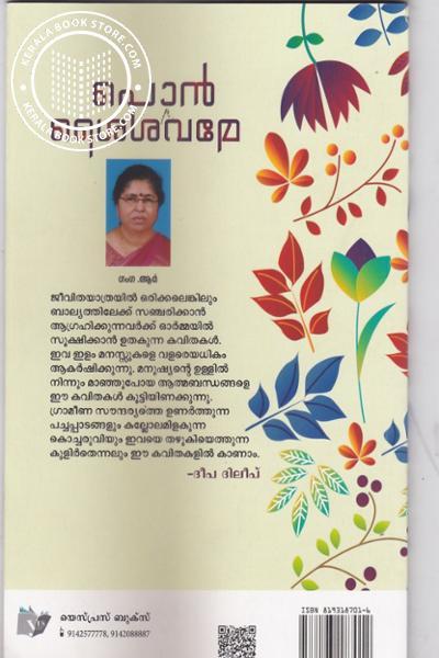 back image of Pon Saisavame