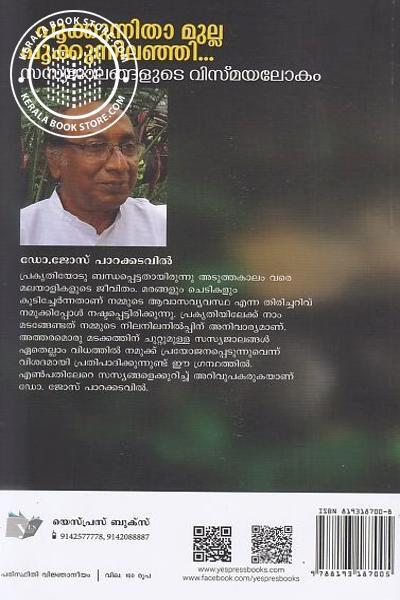 back image of പൂക്കുന്നിതാ മുല്ലപൂക്കുന്നിലഞ്ഞി