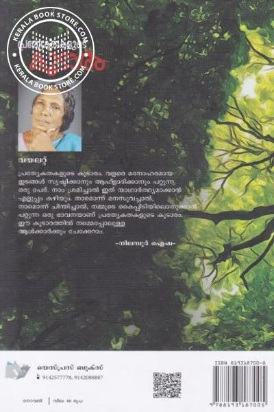 back image of പ്രത്യേകതകളുടെ കൂടാരം