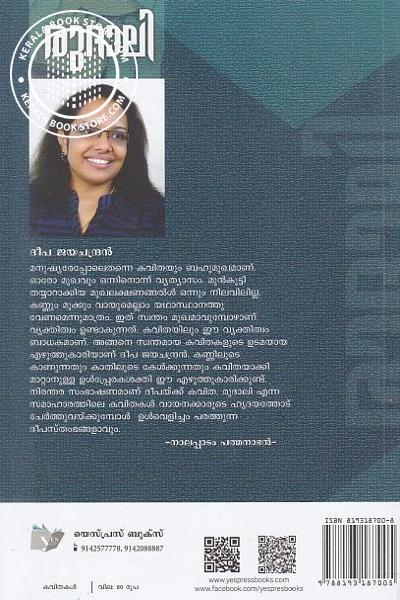 back image of രുദാലി