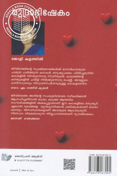 back image of രുദ്രാഭിഷേകം