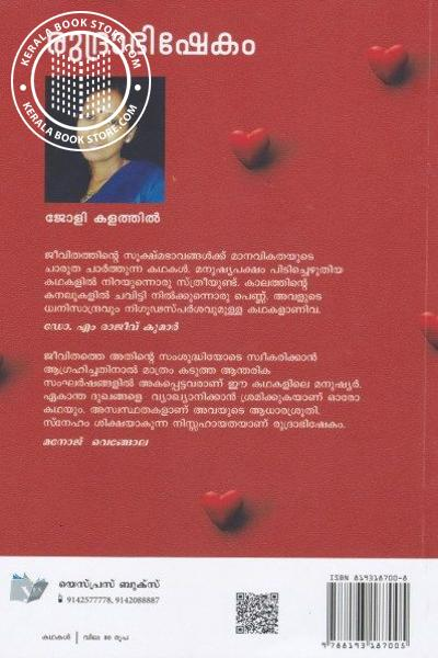 back image of രുദ്രാഭിക്ഷേകം