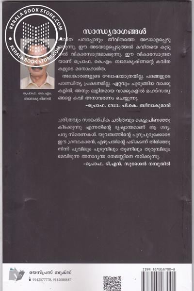 back image of Sandhyaragangal