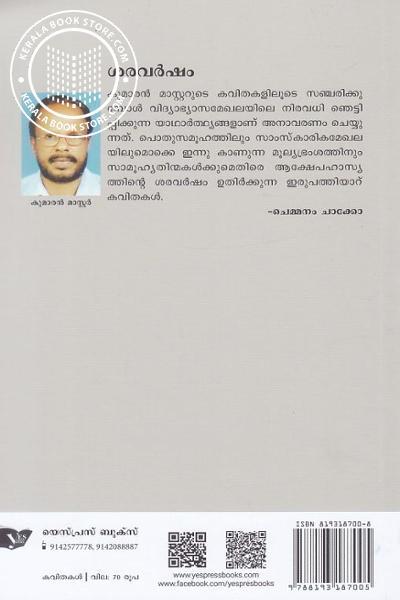 back image of ശരവര്ഷം