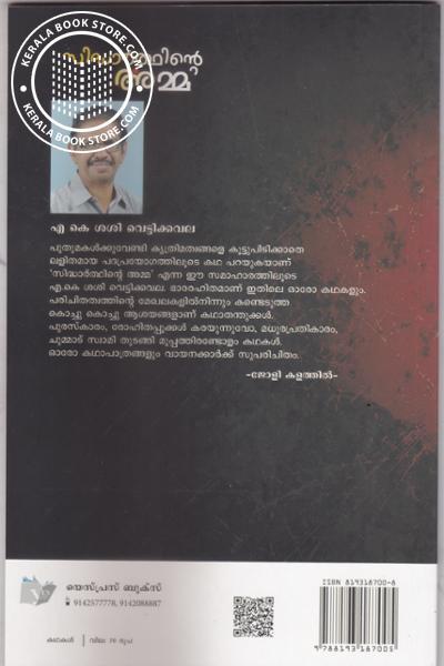 back image of സിദ്ധാര്ത്ഥിന്റെ അമ്മ