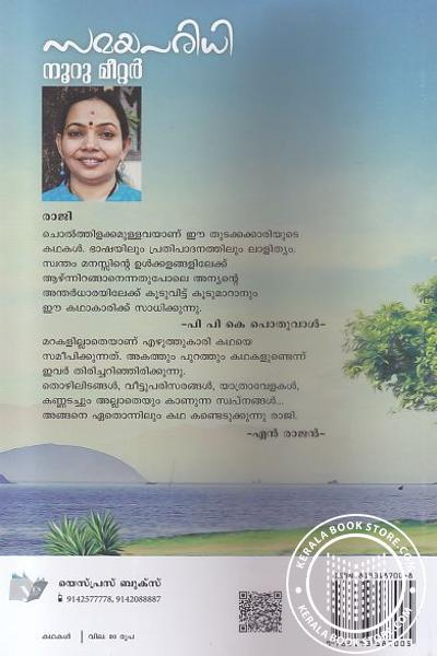 back image of Smayaparidhi Nooru Meter