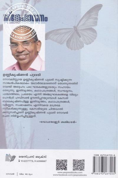 back image of സ്നേഹായനം