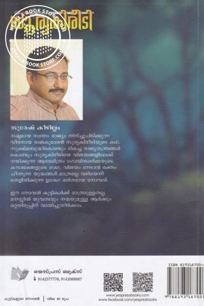 back image of സൂര്യകിരീടി