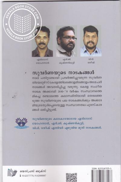 back image of Suvarnnayude Natakangal