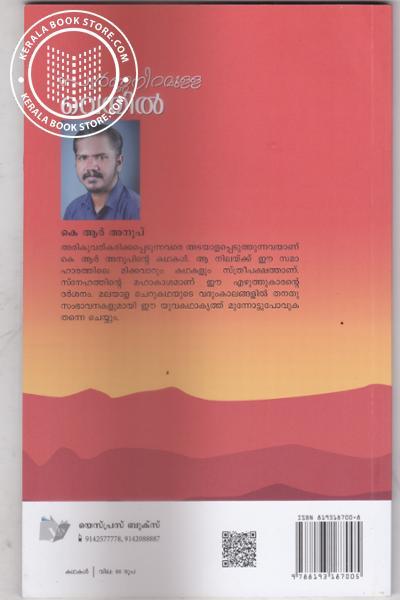 back image of Swarna Niramulla Veyil