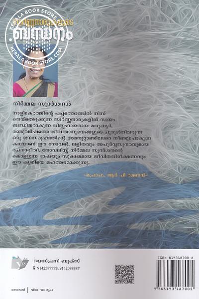 back image of Swarnanarukalude Bandhanam