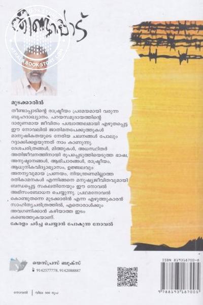 back image of തീണ്ടാപ്പാട്
