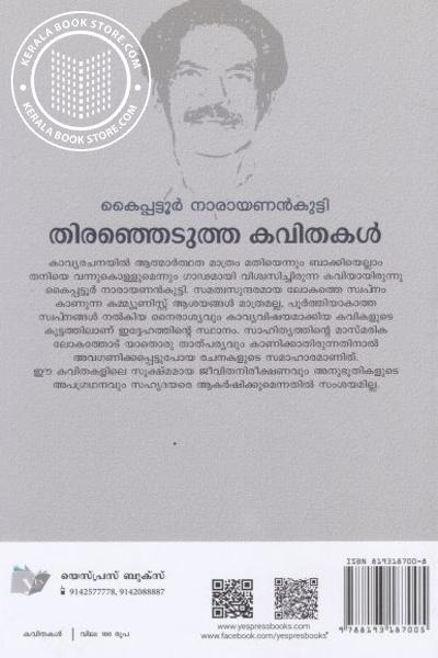 back image of തിരഞ്ഞെടുത്ത കവിതകള് - കൈപ്പട്ടൂര് നാരായണന് കുട്ടി