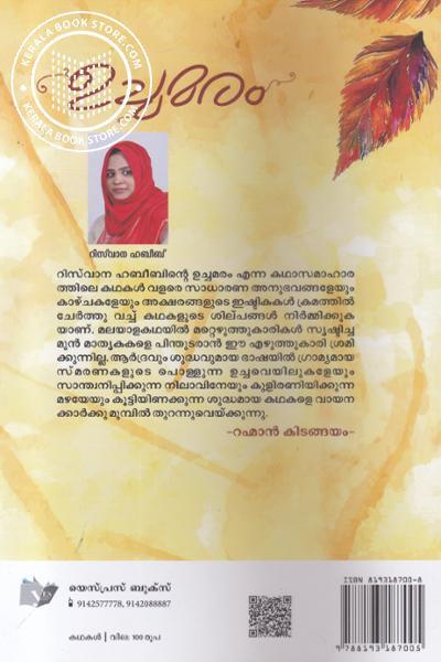 back image of Uchamaram