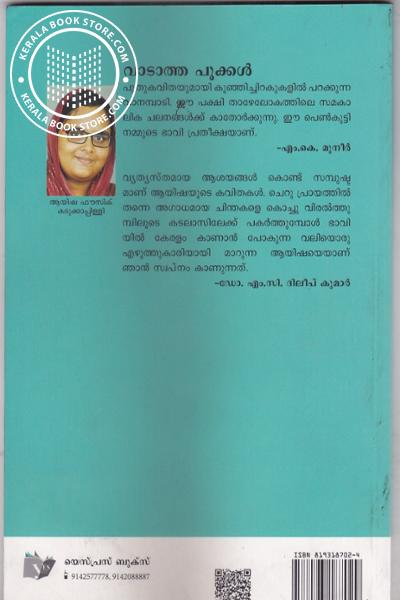 back image of Vadatha Pookkal