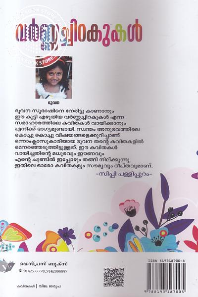 back image of VarnachirakukalL