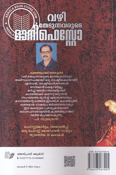 back image of Vazhi Thedunnavarude Manifesto