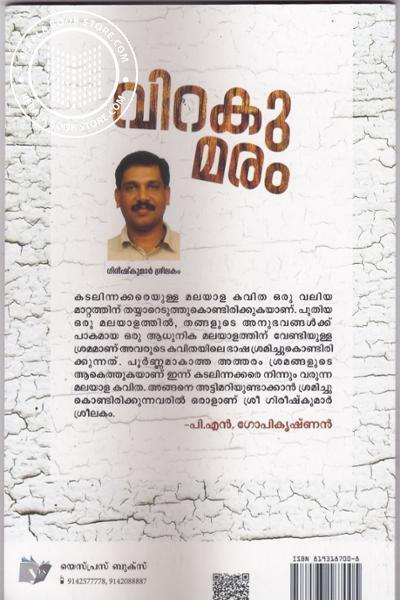 back image of Virakumaram