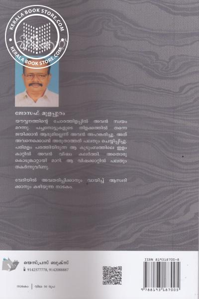 back image of വിഷക്കാറ്റ്