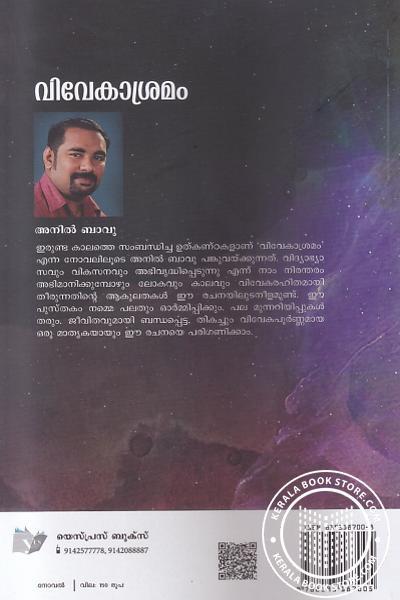 back image of Vivekasramam