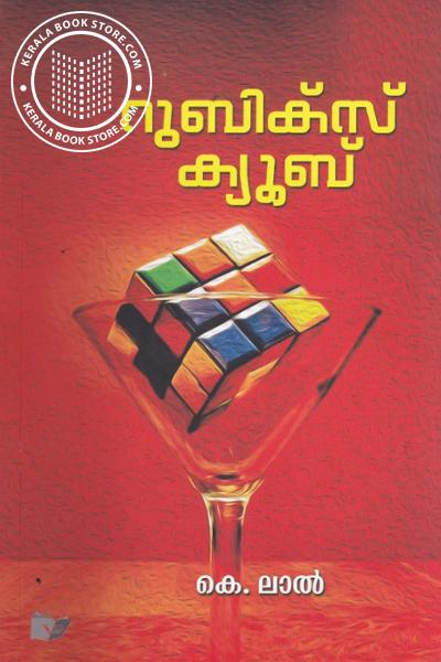 Cover Image of Book Rubiks Cube