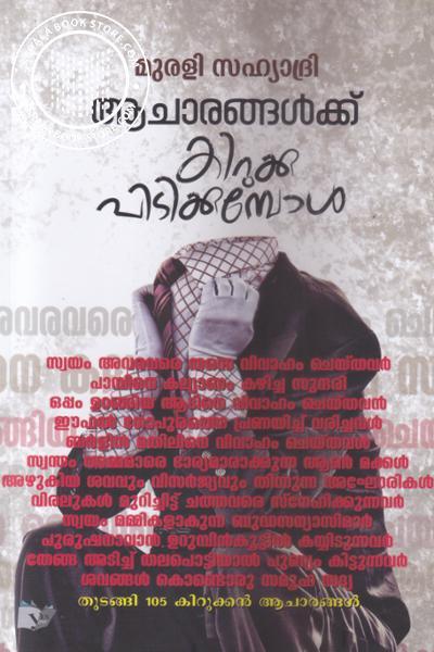 Cover Image of Book Aacharangalkku Kirukku Pidikkumbol