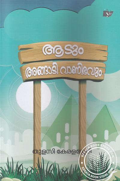 Cover Image of Book Aadum Angadivanibhavum