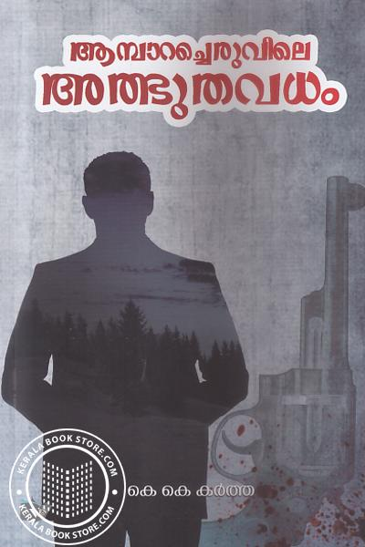 Cover Image of Book Aambaracheruvile Athbhuthavadham