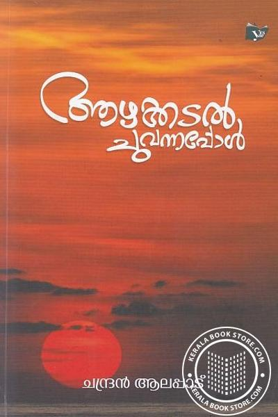 Cover Image of Book Aazhakkadal Chuvnnappol