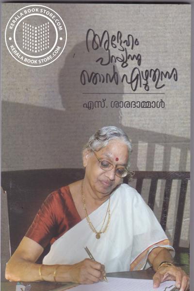 Cover Image of Book Adheham Parayunnu Njan Ezhuthunnu