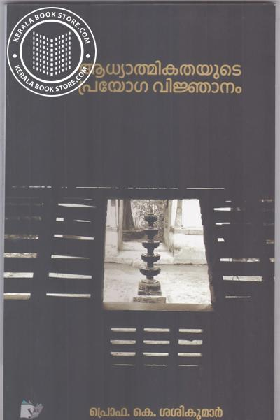 Cover Image of Book ആധ്യാത്മികതയുടെ പ്രയോഗ വിജ്ഞാനം