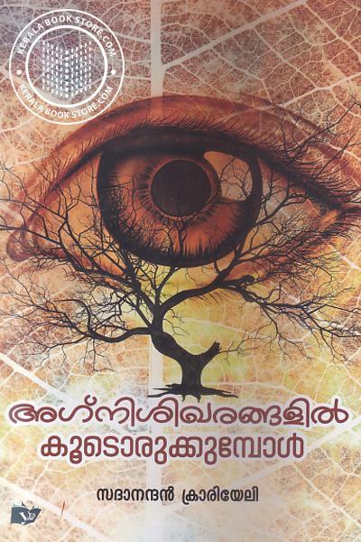 Image of Book Agnishikharangalil Koodorukkumbol