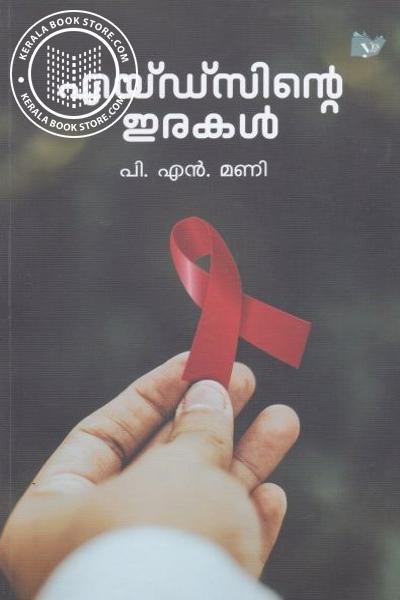 Cover Image of Book എയ്ഡ്സിന്റെ ഇരകള്