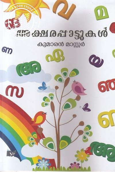 Cover Image of Book Aksharappattukal