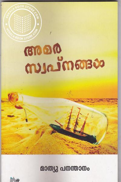Image of Book Amaraswapnagal