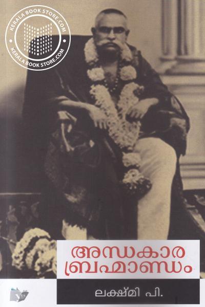 Image of Book Andhakarabhrahmandom