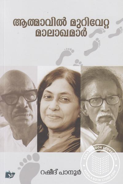 Cover Image of Book ആത്മാവിന്റെ മുറിവേറ്റ മാലാഖമാര്
