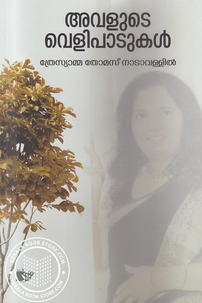 Image of Book Avalude Velipadukal