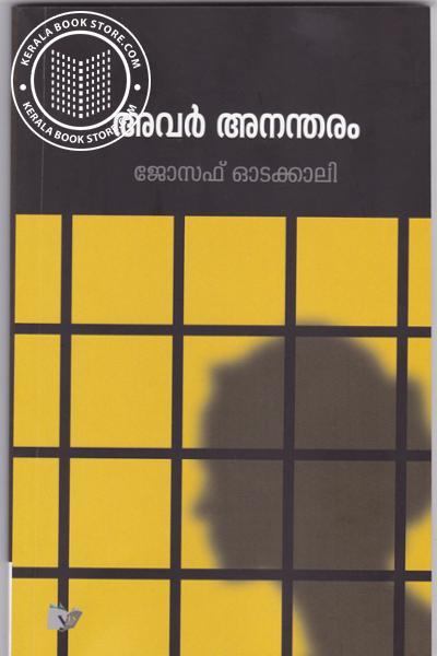 Cover Image of Book Avar Anantharam