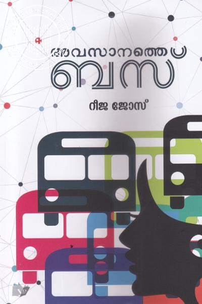 Cover Image of Book Avasanathe Bus