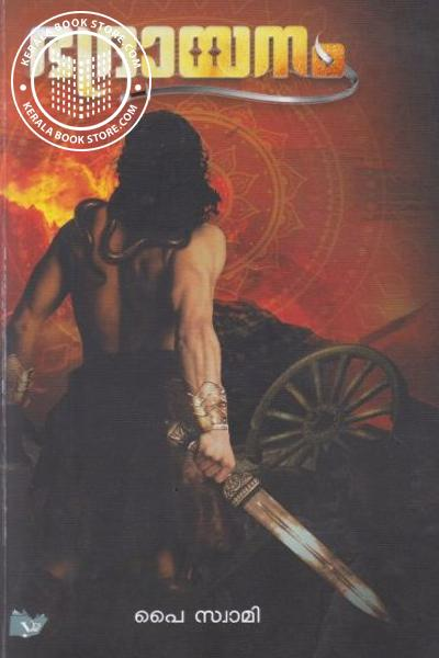 Cover Image of Book ഭദ്രായനം