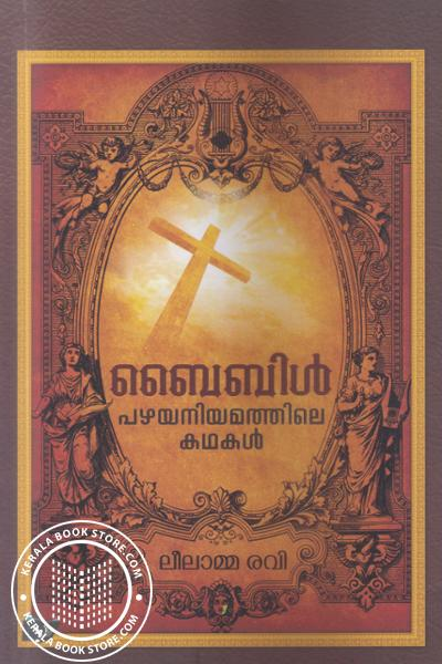 Cover Image of Book Bible Pazhaya Niyamathile Kathakal