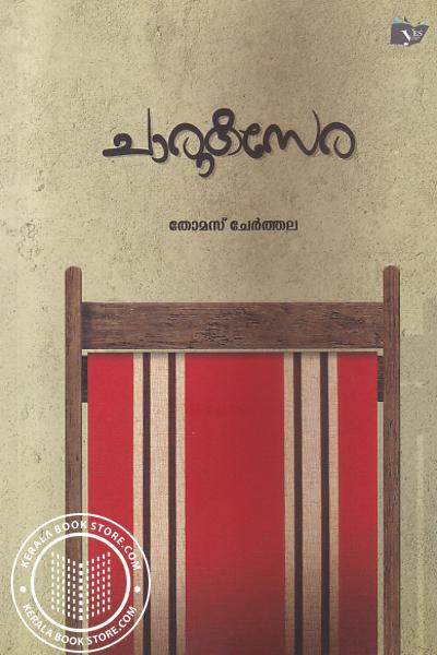 Cover Image of Book Charukasera