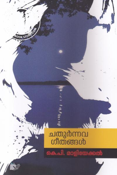Image of Book Chathurnnava Geethangal