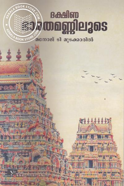 Image of Book Dakshinabharatha Mannilude