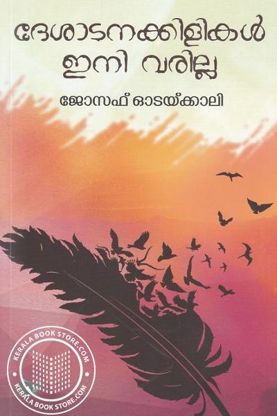 Cover Image of Book ദേശാടനക്കിളികള് ഇനി വരില്ല